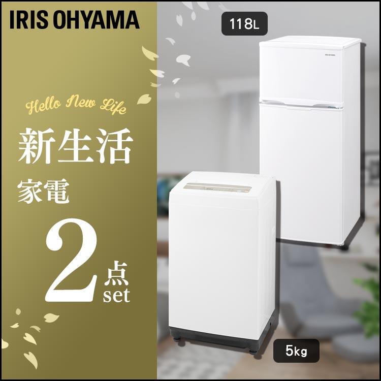 家電セット 新生活 2点セット 冷蔵庫 118L + 洗濯機 5kg 家電セット 一人暮らし 新生活 新品 アイリスオーヤマ [◇P2] [cpir]iris60th