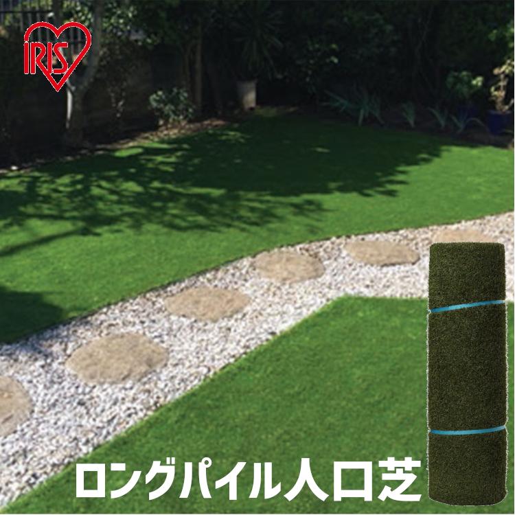 送料無料 ロングパイル人工芝 100cm×800cm(厚さ2cm) LP-2018 アイリスソーコー