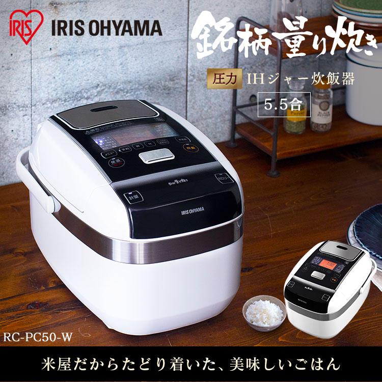 米屋の旨み 銘柄量り炊き 圧力IHジャー炊飯器5.5合(分離なし) ホワイト RC-PC50-W炊飯器 炊飯ジャー 炊飯 銘柄炊き 炊き分け カロリー表示 保温 タイマー すいはんき アイリスオーヤマ あす楽