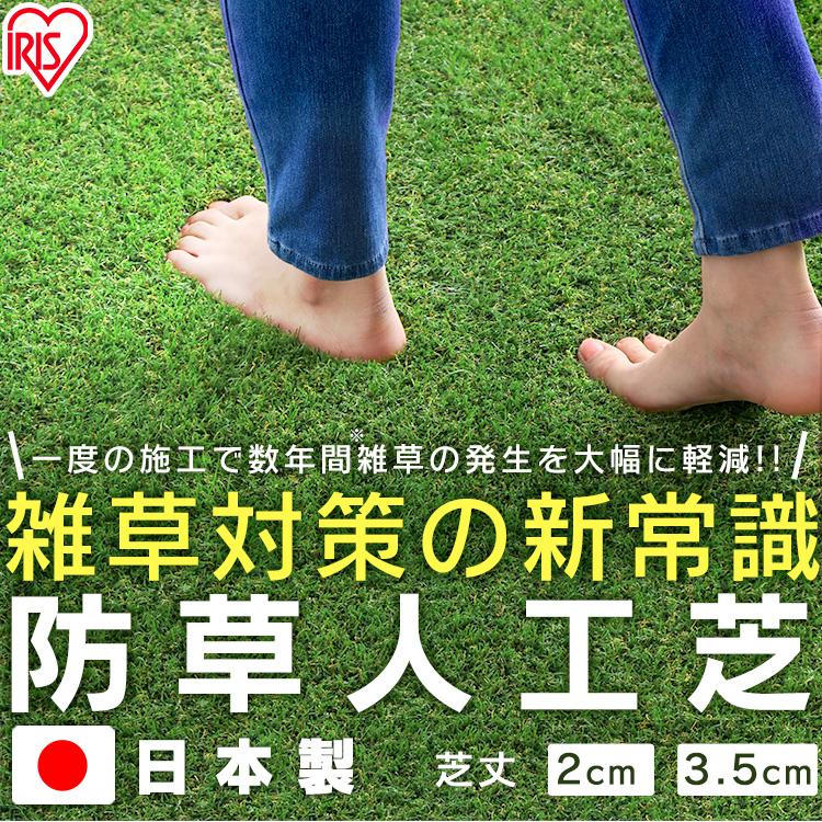 防草人工芝 芝丈3.5cm BP-35120 1m×20m送料無料 人工芝 芝 庭 雑草 防草 ガーデン 草 芝丈3.5cm 防草人工芝3.5cm アイリスオーヤマ