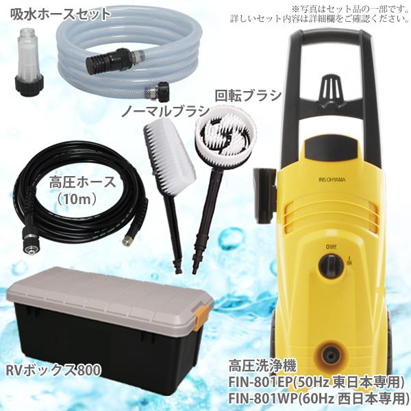 送料無料 高圧洗浄機 FIN-801EP・FIN-801WP アイリスオーヤマ [cpir]【新生活 新生活応援 引っ越し 引っこし 一人暮らし 新居】