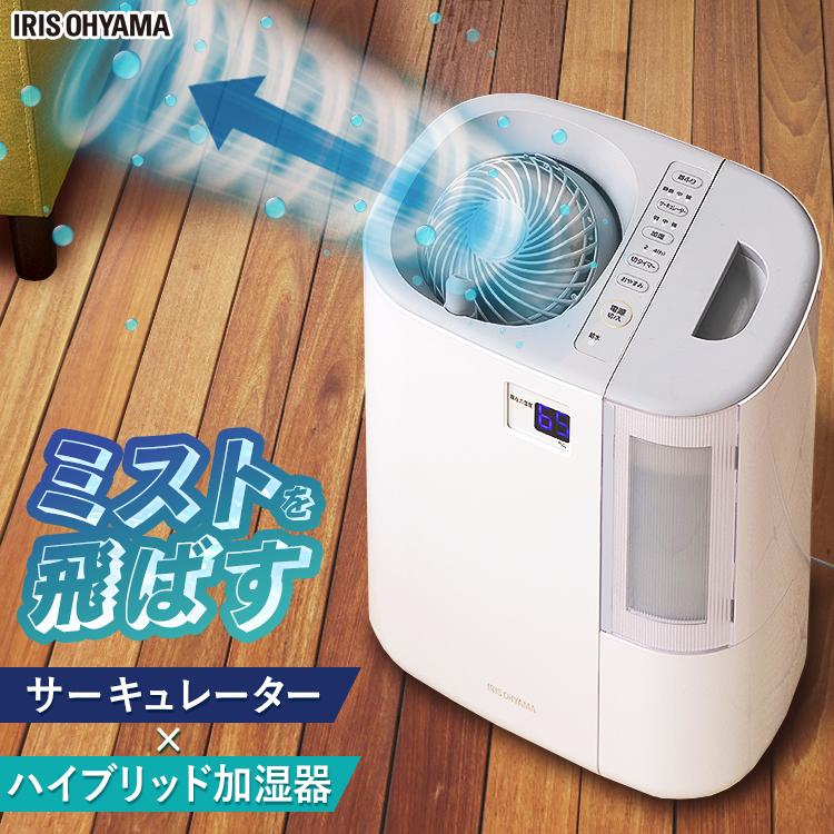 サーキュレーター加湿器 HCK-5519空気清浄機 加湿器 空気清浄機付き加湿器 除菌 ハイブリッド式 加熱式 超音波式 扇風機 空気循環 ウィルス 風邪 潤い 喉 のど 加湿 アイリスオーヤマ