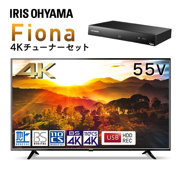 [エントリーでP5]テレビ 55型 4K 4Kテレビ 液晶テレビ 55インチ ブラック 55UB10P + 4Kチューナー HVT-4KBC送料無料 4K対応 地デジ BS CS テレビ 液晶テレビ アイリスオーヤマ