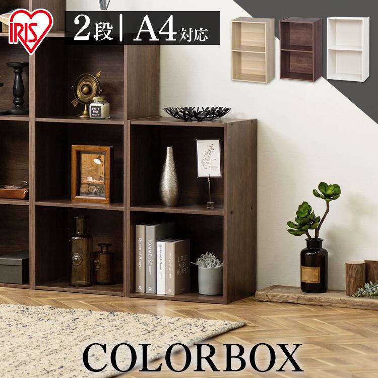 海外並行輸入正規品 カラーボックス 2段 A4 収納ボックス テレビ台 本棚 アイリスオーヤマ A4サイズ おもちゃ 収納棚 収納用品 押入れ収納 二段 CX-2F 収納ラック 収納 特売 A4 書棚