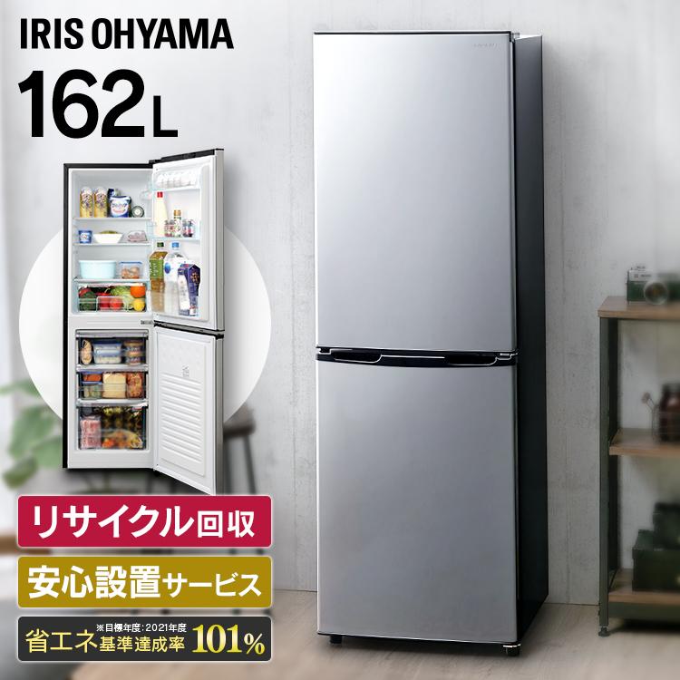冷凍冷蔵庫 162L ブラックシルバー KRSE-16A-BSノンフロン冷凍冷蔵庫 162L ノンフロン冷凍冷蔵庫 2ドア 162リットル 冷蔵庫 れいぞうこ 冷凍庫 れいとうこ 料理 調理 家電 食糧 冷蔵 保存 アイリスオーヤマ