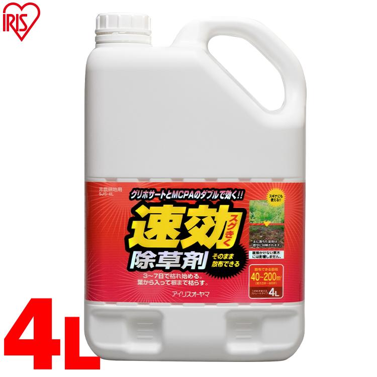 速効除草剤 除草材 庭 園庭 時間指定不可 4LSJS-4L アイリスオーヤマ 草 スーパーセール期間限定 自宅