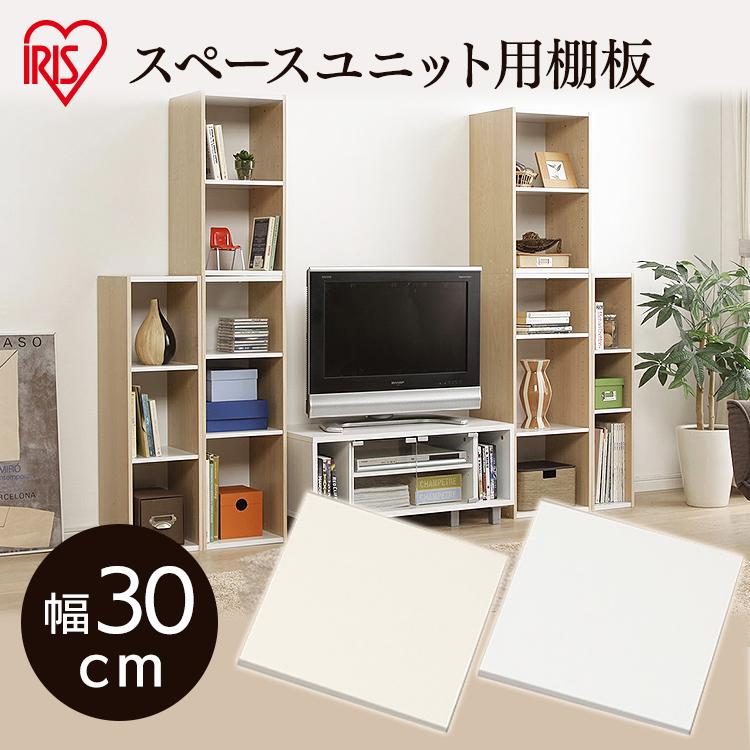 カード利用でポイント3倍&送料無料 棚板 スペースユニット用棚板 UBT-30 ホワイト・オフホワイト アイリスオーヤマ 家具 一人暮らし 家具 おしゃれ 部屋 インテリア 一人暮らし 収納
