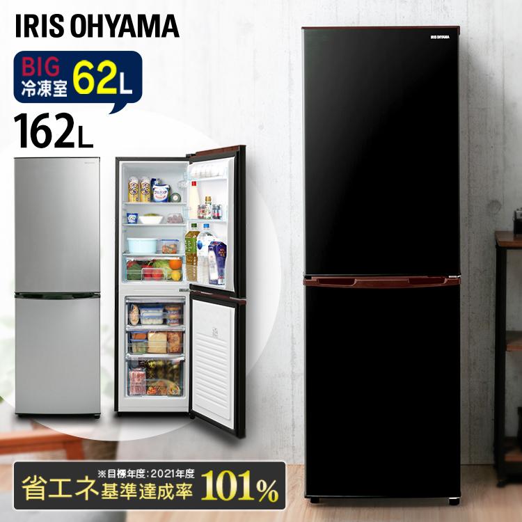 冷凍冷蔵庫 162L ブラック IRSE-H16A-Bノンフロン冷凍冷蔵庫 162L ノンフロン冷凍冷蔵庫 2ドア 162リットル 冷蔵庫 れいぞうこ 冷凍庫 れいとうこ 料理 調理 家電 食糧 冷蔵 保存 アイリスオーヤマ