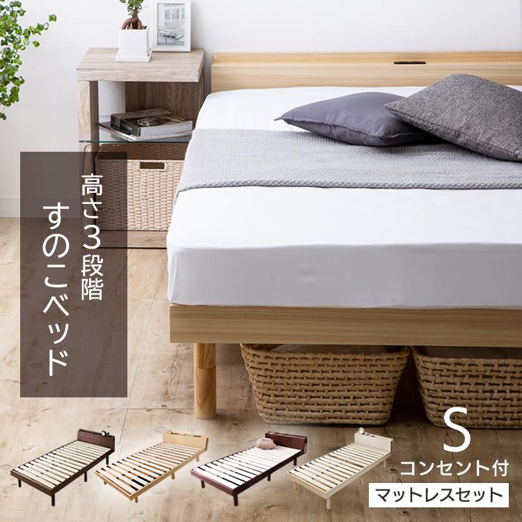 3営業日以内発送 ベッド シングル すのこ シングルベッド マットレス付 棚コンセント付き頑丈スノコベッド すのこベッド 人気ブランド 高さ調整 P2 驚きの価格が実現 シンプル 天然木パイン材 高さ調節 アイリスプラザ 耐荷重200kg 木製 高さ3段階 コンセント付き