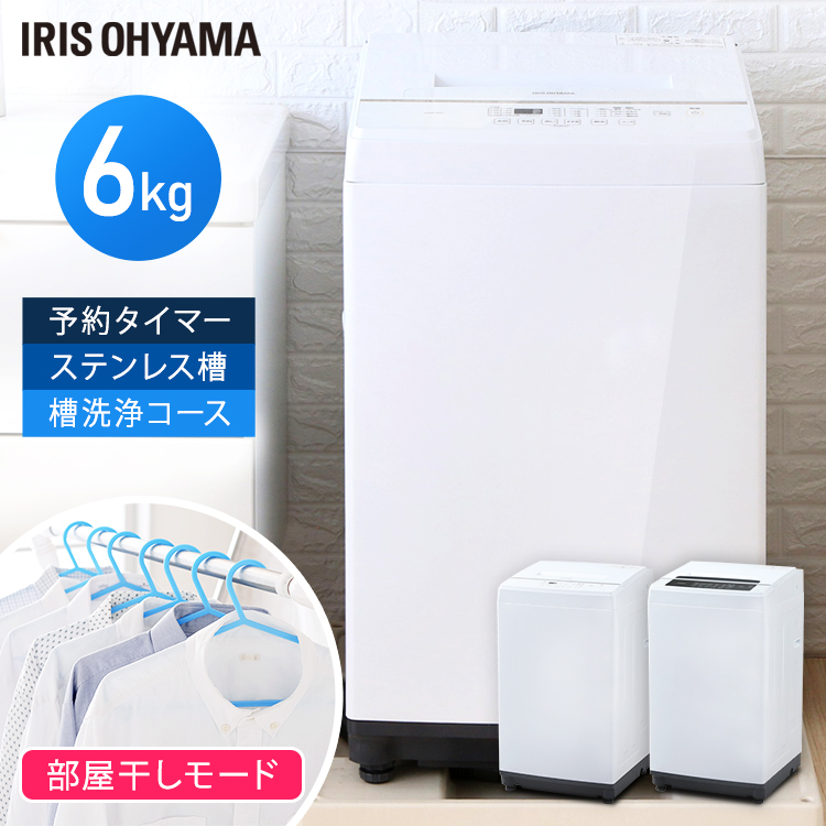 洗濯機 6kg アイリスオーヤマ 送料無料 全自動洗濯機 6.0kg ステンレス槽 縦型洗濯機 ひとり暮らし 単身 引っ越し 節水 節電 6キロ おしゃれ 新生活 部屋干し ブラック ホワイト IAW-T602E