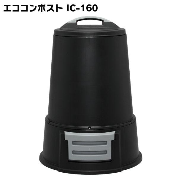 送料無料 アイリスオーヤマ エココンポストIC-160 ブラック [cpir]