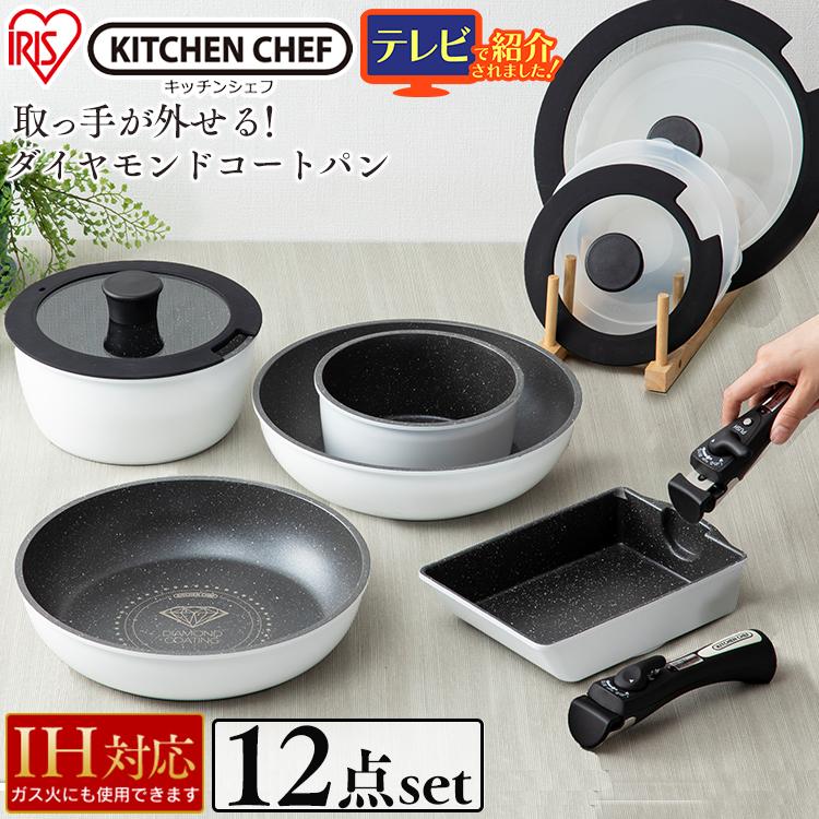 【IH対応】KITCHEN CHEF ダイヤモンドコートパン 12点セット IS-SE12 アイリスオーヤマ