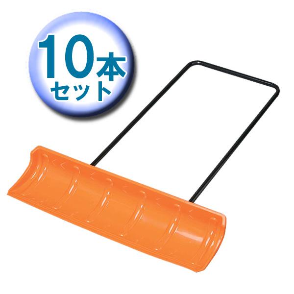 送料無料 アイリスオーヤマ【10セット】PPスノープッシャーワイド