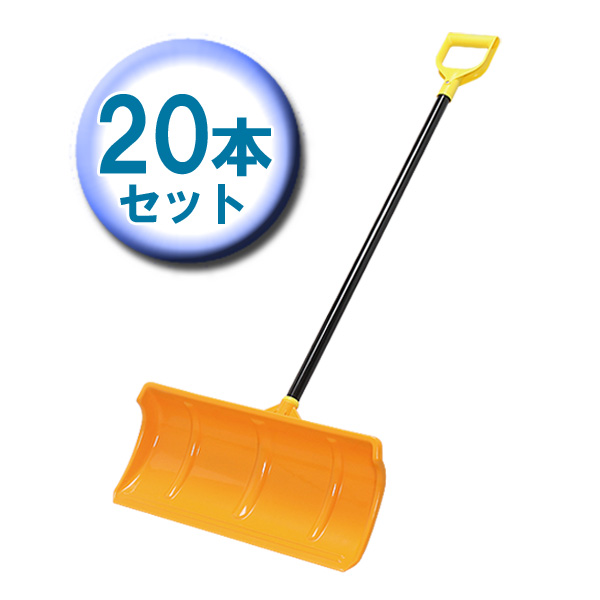 アイリスオーヤマ【20セット】着脱式セット(PPスノープッシャー+グリップ付き棒)