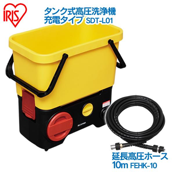 送料無料 タンク式高圧洗浄機充電タイプSDT-L01+延長高圧ホース10M FEHK-10 アイリスオーヤマ
