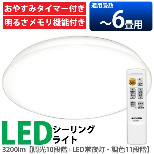 送料無料 アイリスオーヤマ LEDシーリングライト 6畳調色 3200lm CL6DL-N1:収納・家具・寝具の収納宅配館
