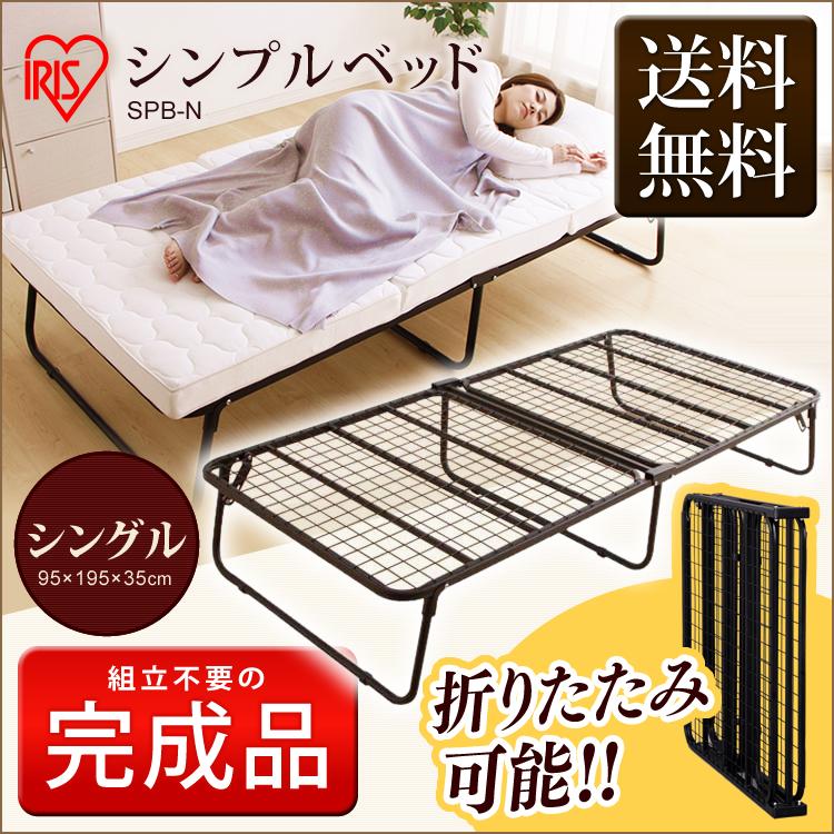 楽天市場】シンプルベッド SPB N アイリスオーヤマ 送料無料 ベッド