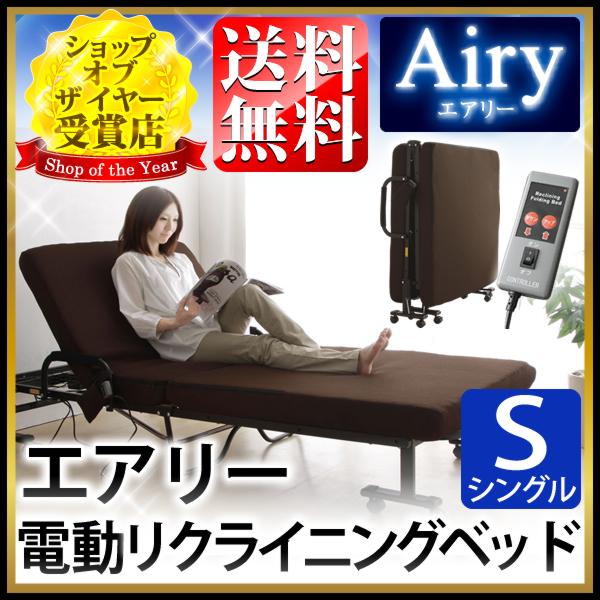 楽天市場】エアリー電動リクライニングベッド OTB ARD シングル 送料