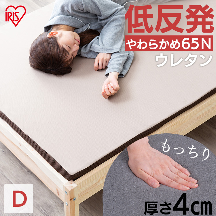 マットレス 寝具 マット 敷きマット 布団 ふとん 睡眠 就寝 ベッド まっと NEW 高い素材 購買 MATK4-D 反発 ダブル カバー付き 低反発マットレス \最安値に挑戦 アイリスオーヤマ 低反発