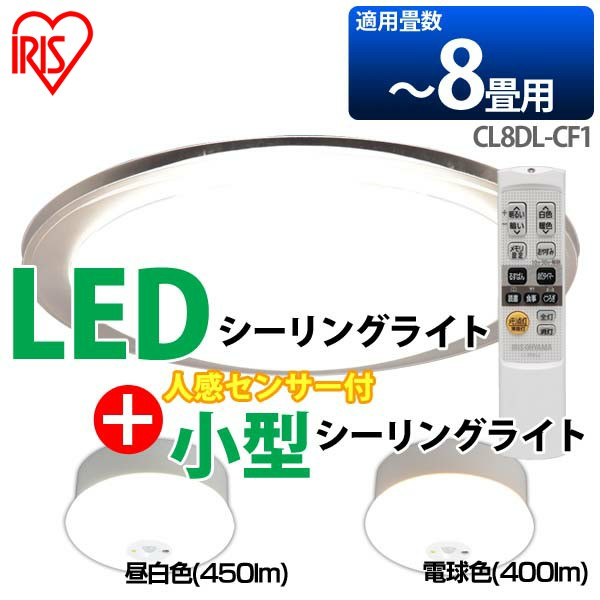送料無料 【2点セット】LEDシーリングライト CL8DL-CF1【~8畳】調光/調色+小型シーリングライト 昼白色(450lm)・電球色(400lm) センサー付き SCL4N・L-MS アイリスオーヤマ