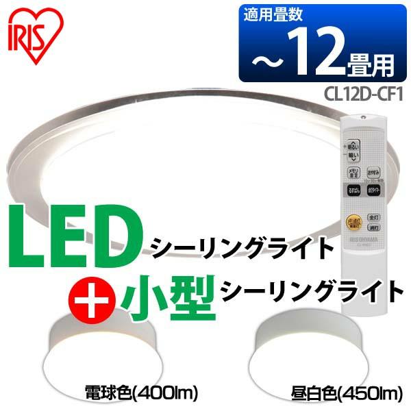 【2点セット】LEDシーリングライト CL12D-CF1【~12畳】調光+小型シーリング 電球色(400lm)・昼白色(450lm) SCL4L・N アイリスオーヤマ