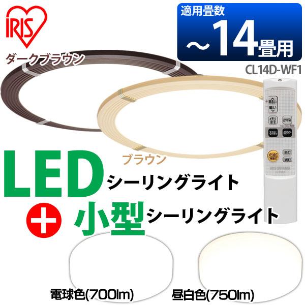 送料無料 LEDシーリングライト CL14D-WF1 ~14畳 調光+小型シーリングライト 電球色(700lm)・昼白色(750lm) 2個セット アイリスオーヤマ