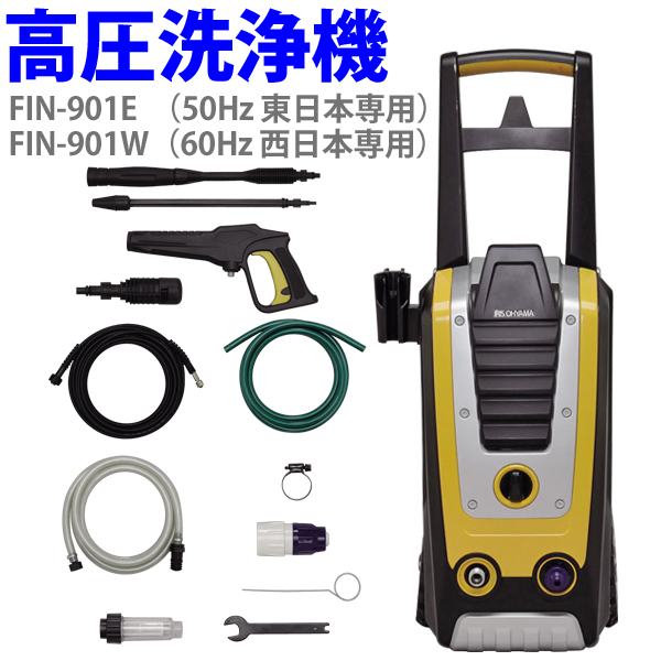 送料無料 アイリスオーヤマ 高圧洗浄機 FIN-901E(50Hz 東日本専用)・FIN-901W(60Hz 西日本専用)イエロー【高圧洗浄機 家庭用 高圧 洗浄機 静音】