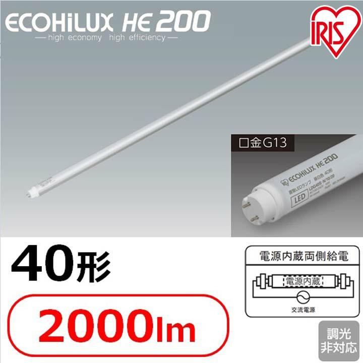 直管LEDランプ ECOHiLUX HE200 40形 2000lm アイリスオーヤマ