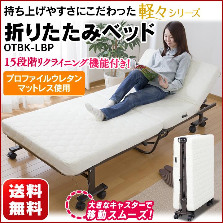 送料無料 折りたたみベッド OTBK-LBP アイリスオーヤマ 折り畳みベッド 折畳ベッド ベット 一人暮らし 寝室 寝具 簡易ベッド コンパクト ワンルーム キャスター付き| ベッド ベット 折り畳み 寝具 おしゃれ コンパクト 省スペース