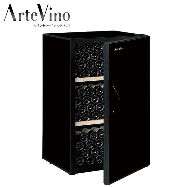 送料無料 ArteVino[アルテビノ] ワインセラー FP02(150本/棚2枚)【TC】【K】