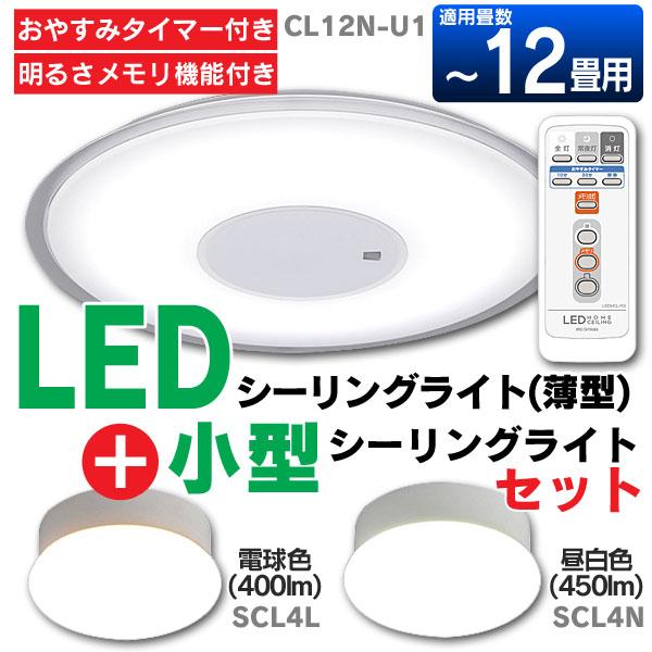 【薄型】LEDシーリングライト CL12N-U1+小型シーリングライトセット SCL4L 電球色(400lm)・SCL4N 昼白色(450lm)アイリスオーヤマ [cpir]【新生活 新生活応援 引っ越し 引っこし 一人暮らし 新居】 iris60th