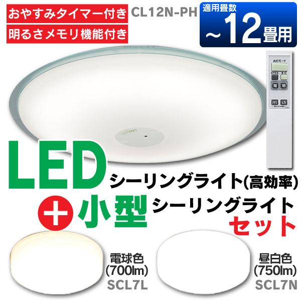 送料無料 【高効率】LEDシーリングライト CL12N-PH+【全面発光】小型シーリングライトセット SCL7L 電球色(700lm)・SCL7N 昼白色(750lm)アイリスオーヤマ