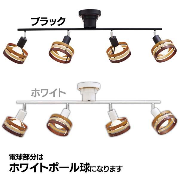 送料無料 Antwer(アントウェル) 4灯シーリングライト LT-9571 BK/WH ブラック・ホワイト ホワイトボール球【B】【TC】【NGL】【天井照明 デザイン照明 ナチュラル】