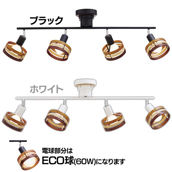 送料無料 Antwer(アントウェル) 4灯シーリングライト LT-9572 BK/WH ブラック・ホワイト 60W蛍光灯球【B】【TC】【NGL】【天井照明 デザイン照明 ナチュラル】