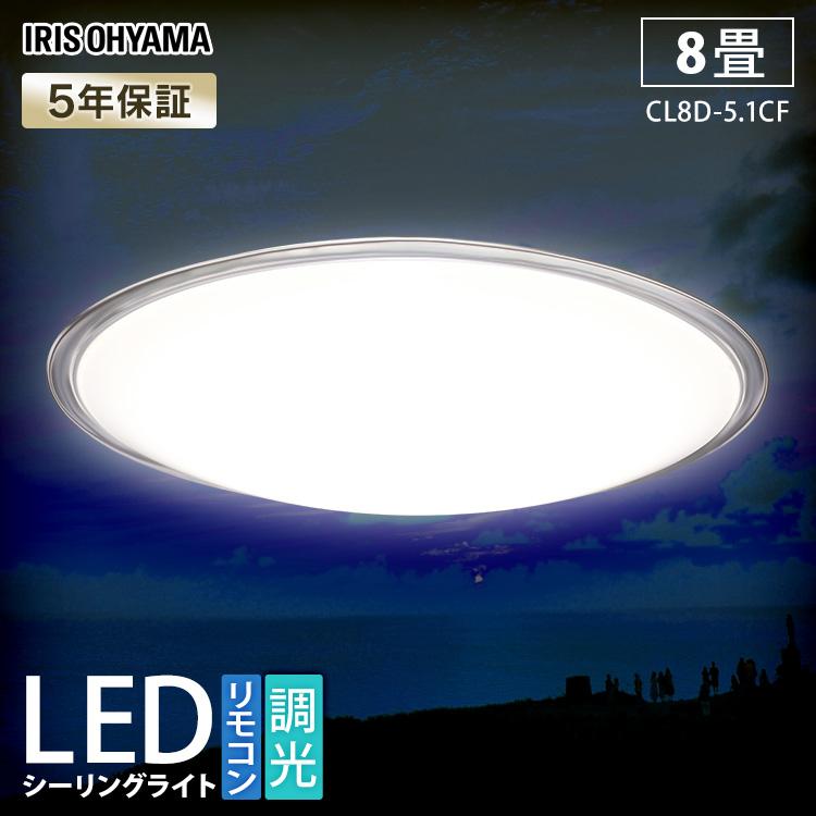 LEDシーリングライト メタルサーキットシリーズ クリアフレーム 8畳調光 CL8D-5.1CF 天井照明 高効率 取り付け簡単 LED 灯り リビング ダイニング 寝室 照明 照明器具 ライト 省エネ インテリア照明 調光 アイリスオーヤマ [cpir]