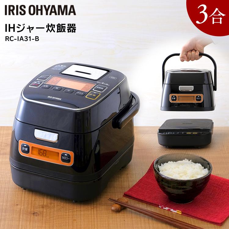 炊飯器 3合 銘柄量り炊き IHジャー炊飯器3合 RC-IA31-B アイリスオーヤマ 炊飯器 3合 アイリス IH炊飯器 [◇P2]  [◇在]