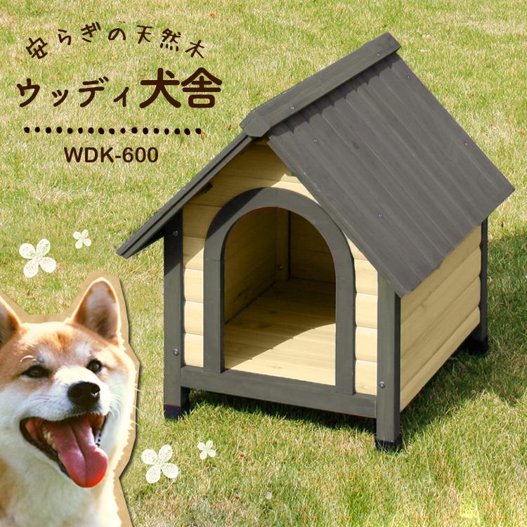 送料無料 ウッディ犬舎 WDK-600 ブラウン アイリスオーヤマ 【ペット用品・犬】[PTYS] [cpir]