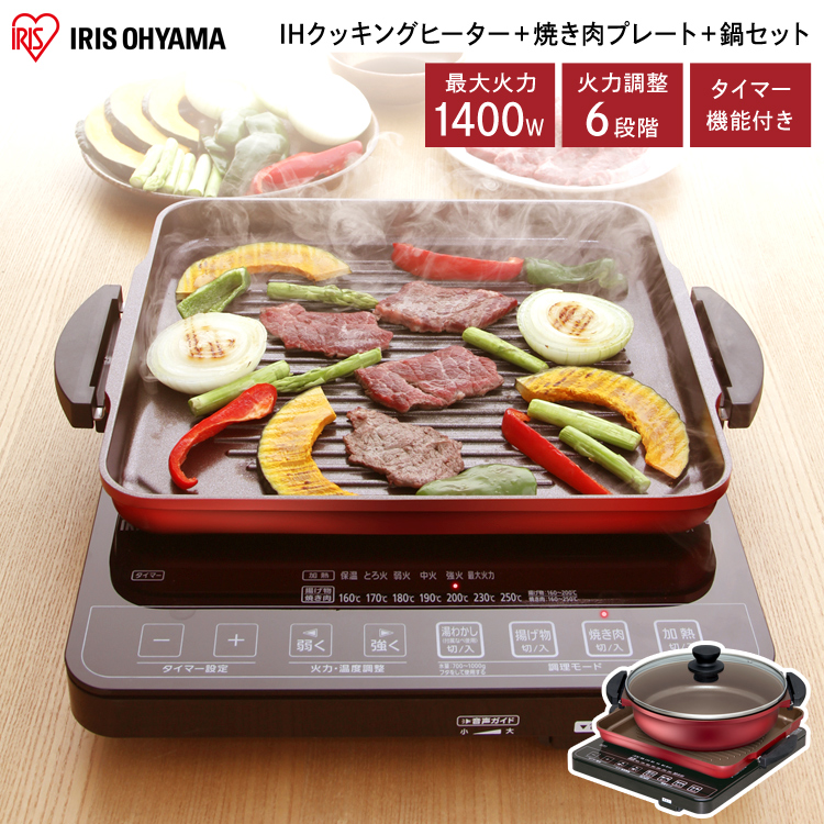 アイリスオーヤマ IHクッキングヒーター・焼肉プレート・なべセット ブラック IHC-T51S-B [◇P2] 一人暮らし セット 家具