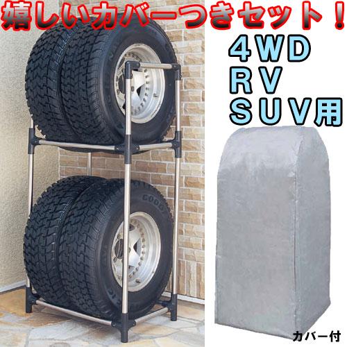 送料無料 4WD・RV・SUV用ステンレスタイヤラック カバー付 KSL-710C 家具 アイリスオーヤマ [◇P2]