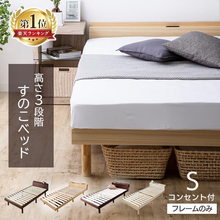 ベッド シングル すのこ 収納 脚 高さ調整 足 底上げ 脚付 コンセント付き コンセント 北欧 ホワイト 木製 すのこベッド 棚 P2 耐荷重200kg 高さ3段階 アイリスプラザ 激安格安割引情報満載 高さ調節 18%OFF ロー 棚コンセント付き頑丈スノコベッド ベット 天然木パイン材 3営業日以内発送 シンプル 枕元 シングルベッド