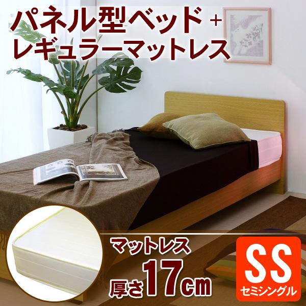 送料無料 パネル型ベッド S-604-74 ナチュラル+中国・レギュラーマットレス 108165 アイボリー セミシングル【TD】【代引不可】【取り寄せ品】