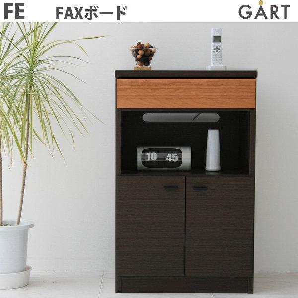 【TD】【GART・ガルト】FEシリーズ FAX BOARD ファックスボード 送料無料 【代引不可】【取り寄せ品】