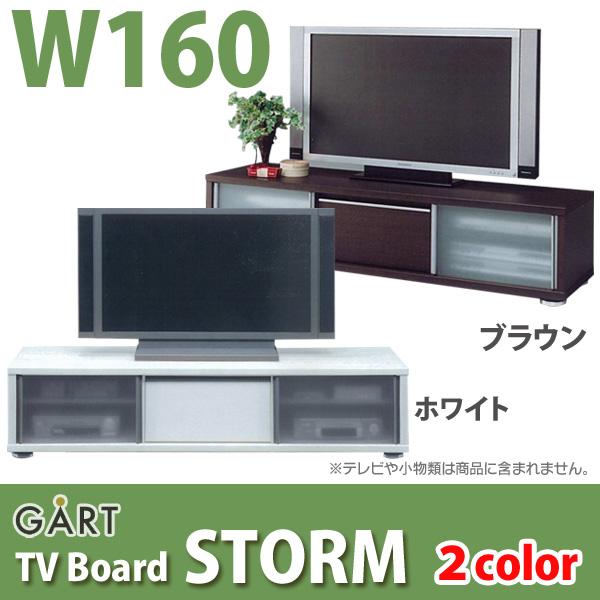 【TD】【GART・ガルト】STORM ストーム 160 テレビボード ホワイト/ブラウン 送料無料 【代引不可】【取り寄せ品】