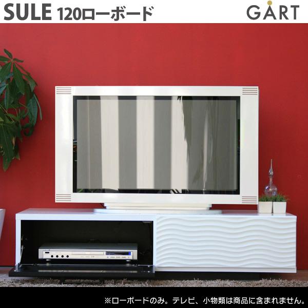 送料無料 SULE120 シュール120 LOW BOARD【代引不可】【TD】【GART・ガルト】【取り寄せ品】
