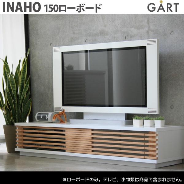 【TD】【GART・ガルト】INAHO イナホ150ローボード 送料無料 【代引不可】【取り寄せ品】