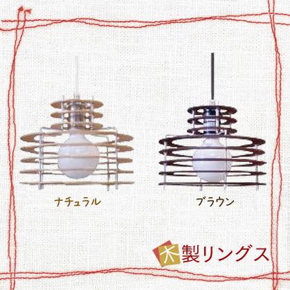 送料無料 ペンダントライト 木製リングス8 S ブラウン・ナチュラル【NGL】【TC】