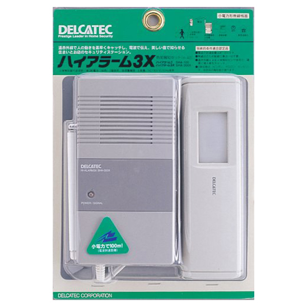 送料無料 DELCATEC〔デルカテック〕 DXアンテナ人体検知器付送信・受信警鳴セットH-40(防犯対策グッズ・防犯対策道具)【K】【TC】