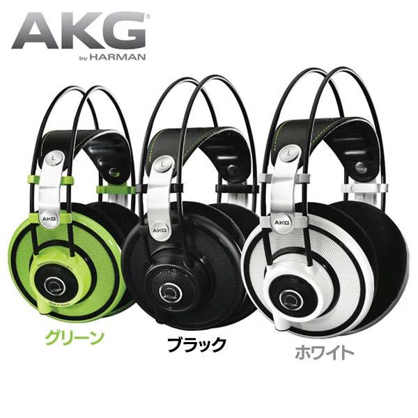 【完売】 送料無料 AKG リファレンスクラス プレミアムヘッドホン Q701 ホワイト・ブラック・グリーン[オーバーヘッド・オープンエア・ダイナミック型]【D】