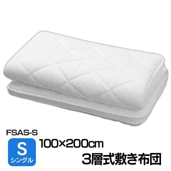 送料無料 3層式敷き布団 シングル FSASS アイリスオーヤマ