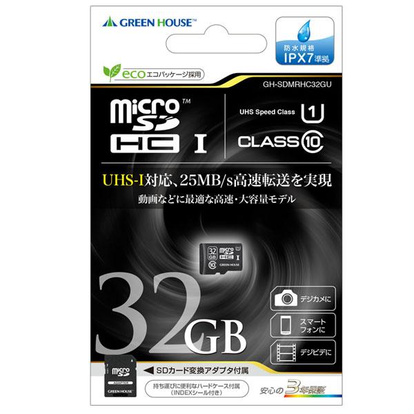 送料無料 microSDHCカード(アダプタ付) 32GB UHS-I クラス10 GH-SDMRHC32GU 【GH】【TC】